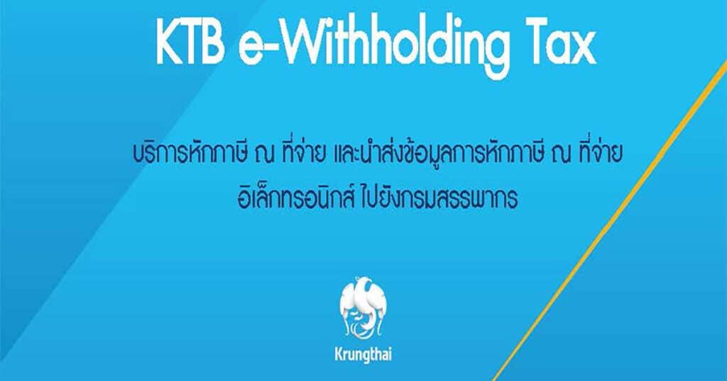 บริการ E-WHT-KTB