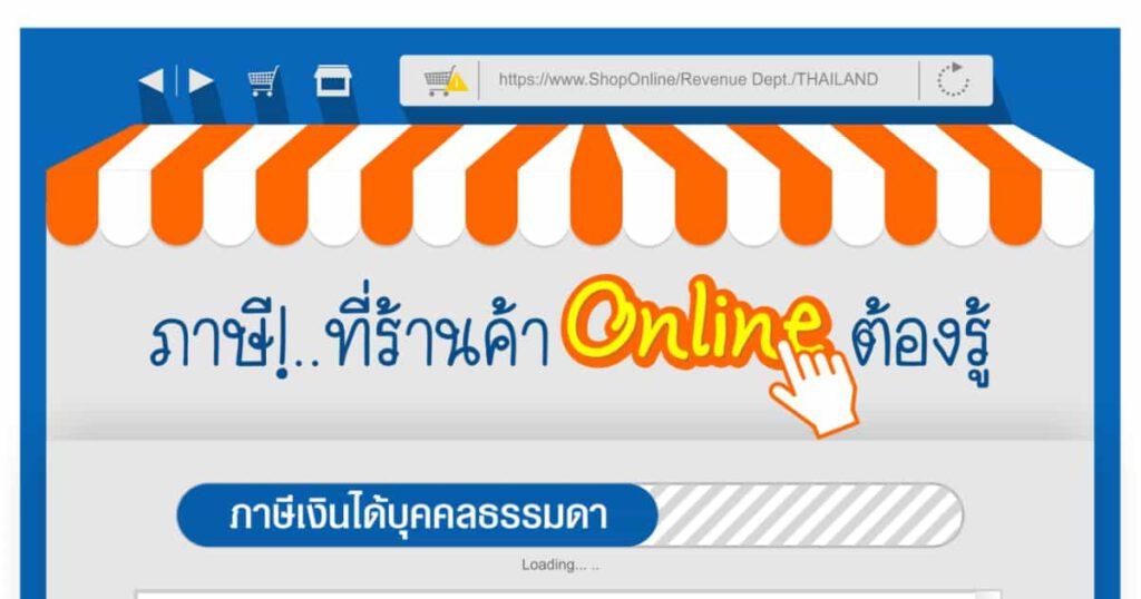 ภาษี!..ที่ร้านค้า Online ต้องรู้